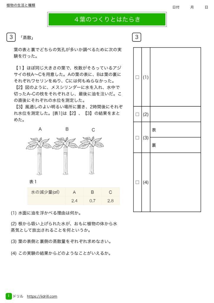 中1理科基礎練習問題m-11のサムネイル