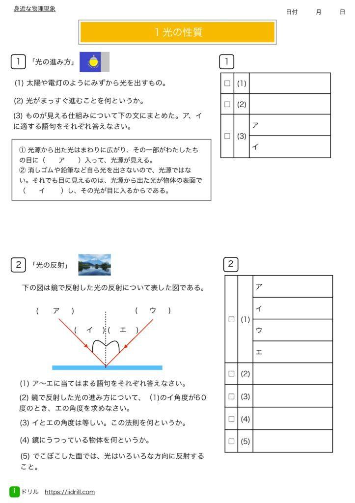 中1理科基礎練習問題m-31のサムネイル