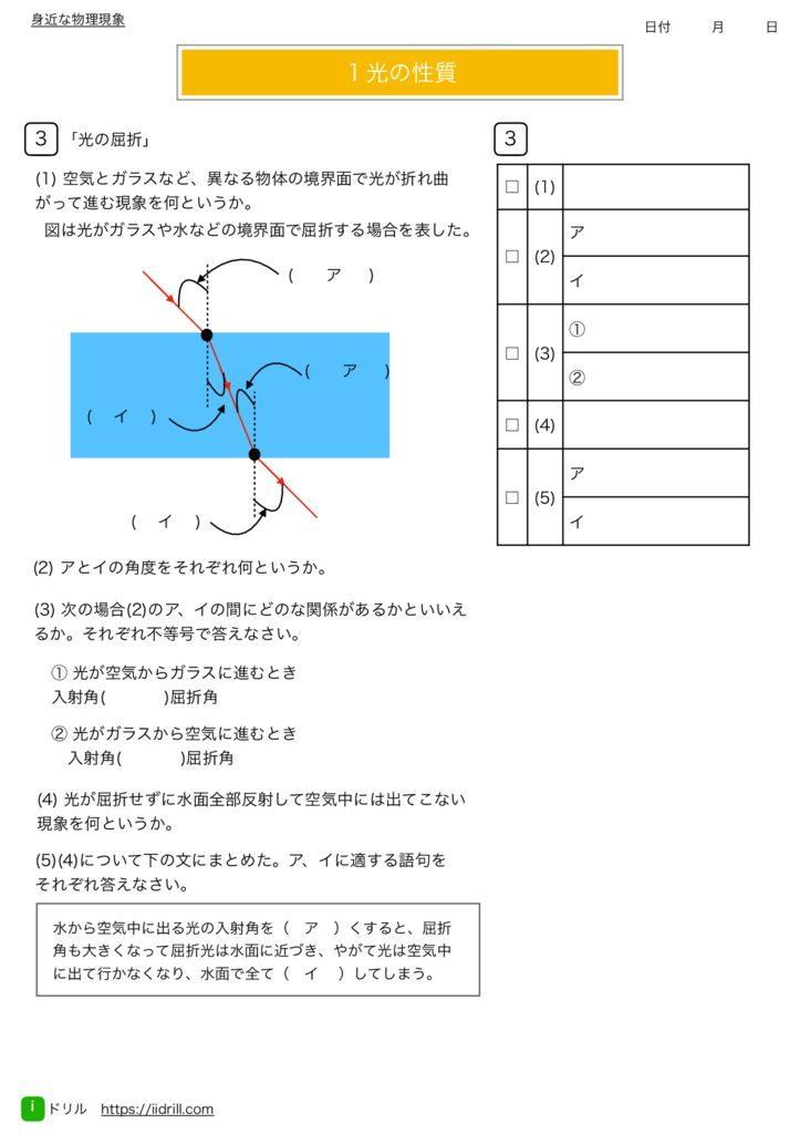 中1理科基礎練習問題m-32のサムネイル