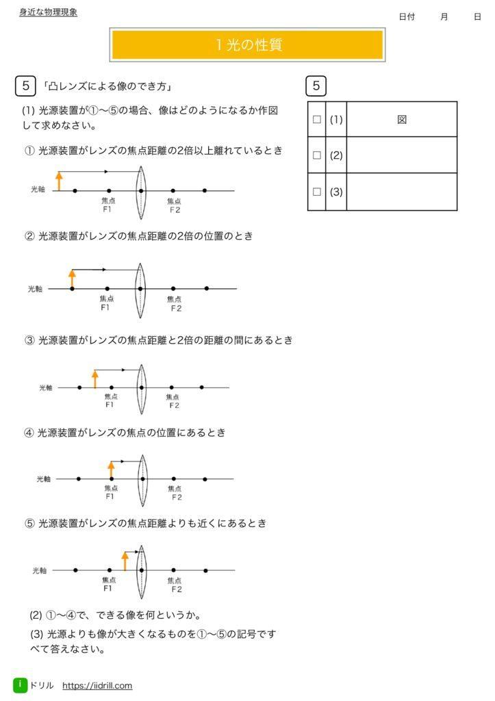 中1理科基礎練習問題m-34のサムネイル