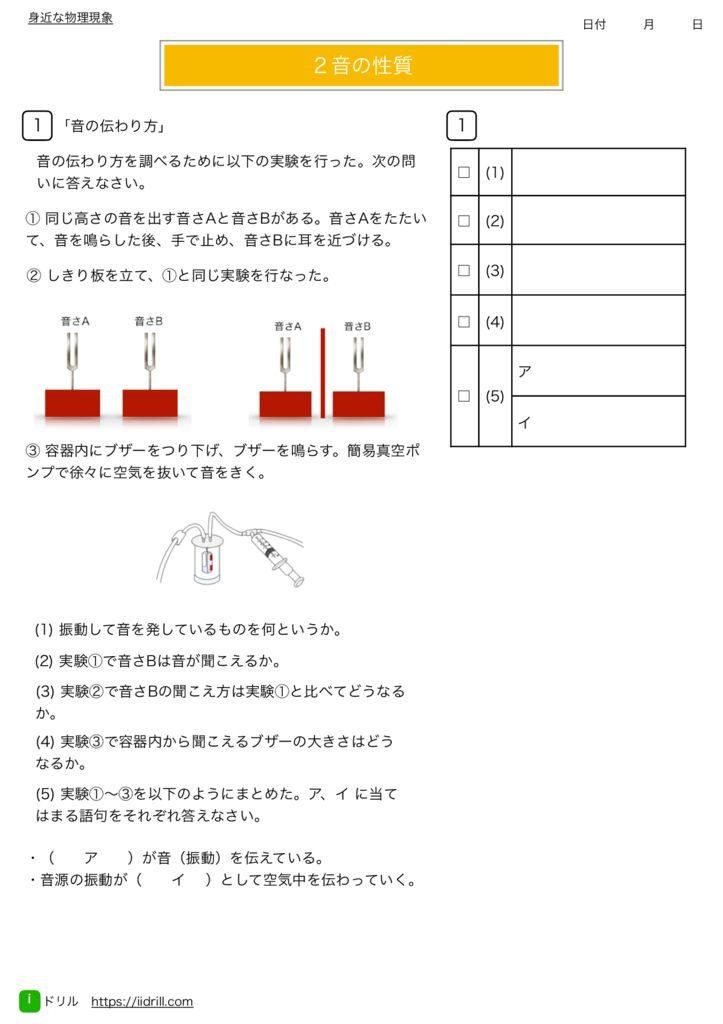 中1理科基礎練習問題m-35のサムネイル