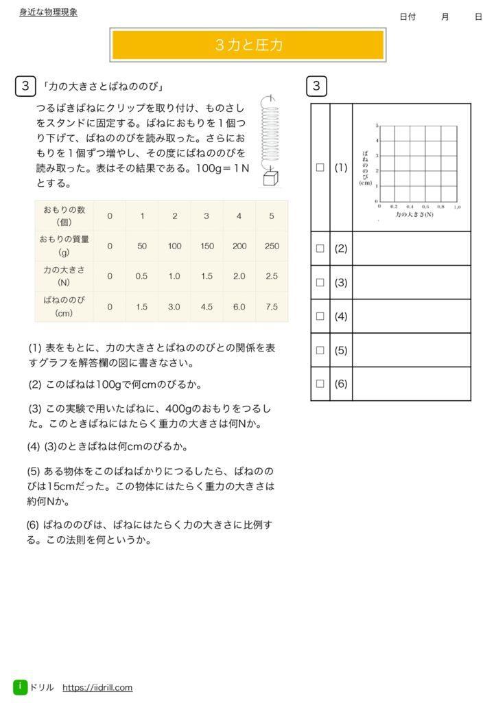 中1理科基礎練習問題m-39のサムネイル