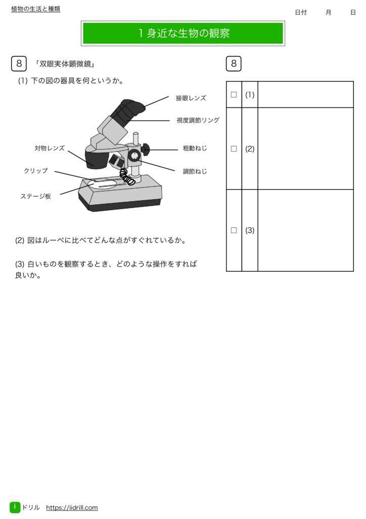 中1理科基礎練習問題m-4のサムネイル
