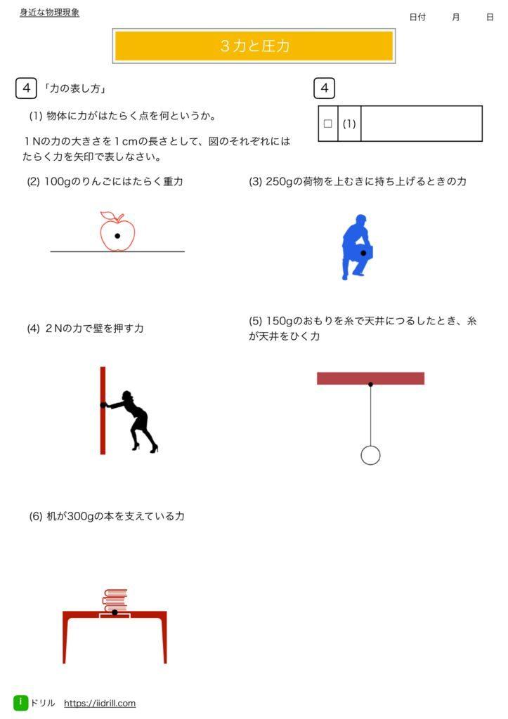 中1理科基礎練習問題m-40のサムネイル