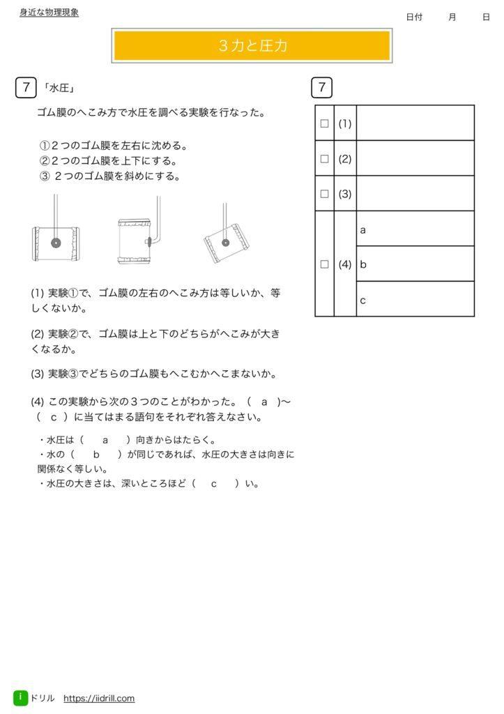 中1理科基礎練習問題m-42のサムネイル