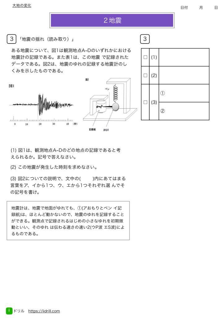 中1理科基礎練習問題m-49のサムネイル