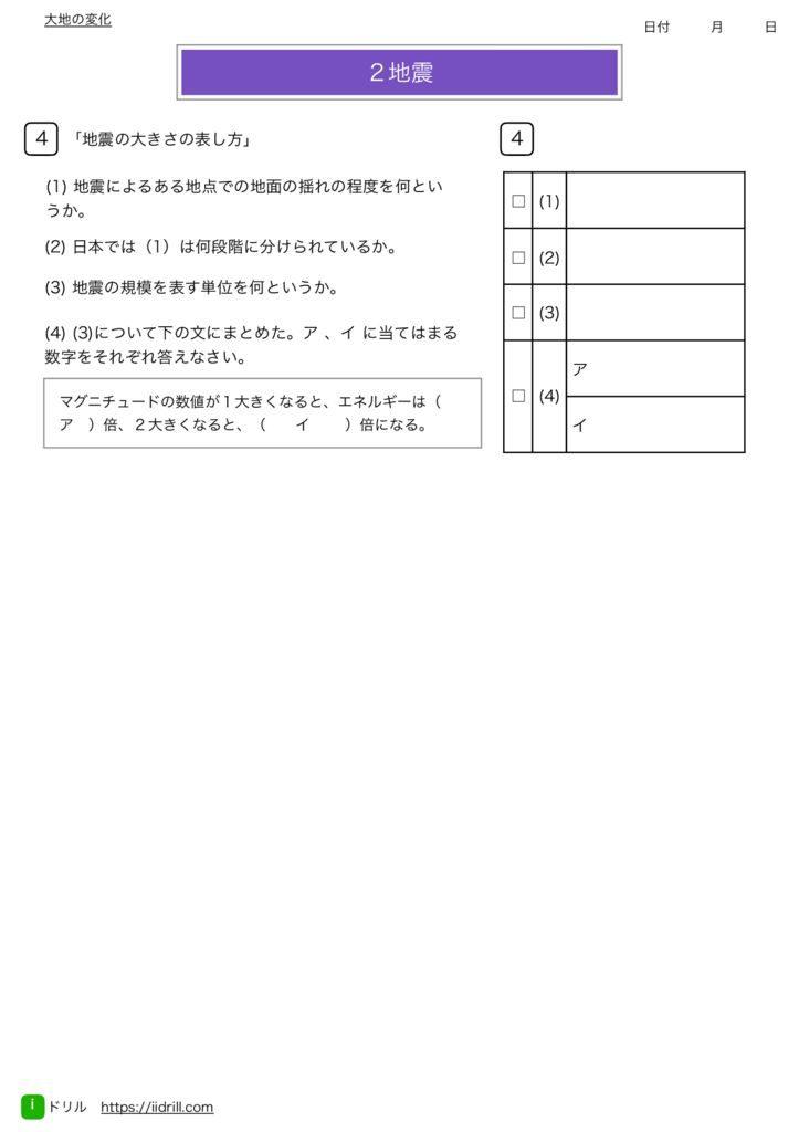 中1理科基礎練習問題m-50のサムネイル