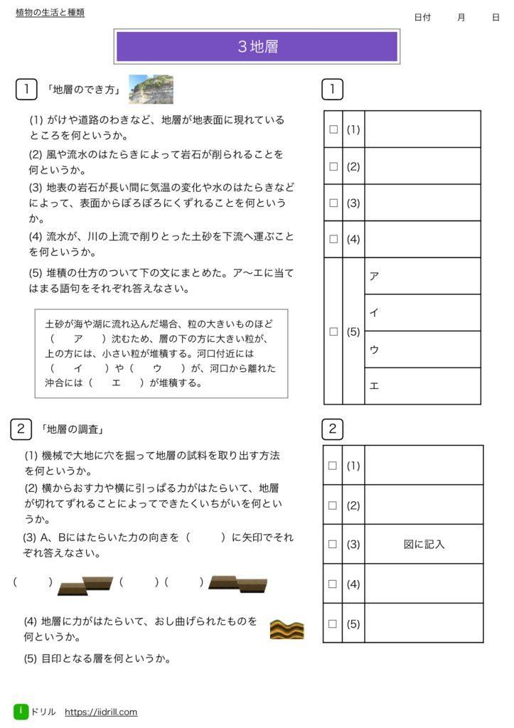 中1理科基礎練習問題m-51のサムネイル