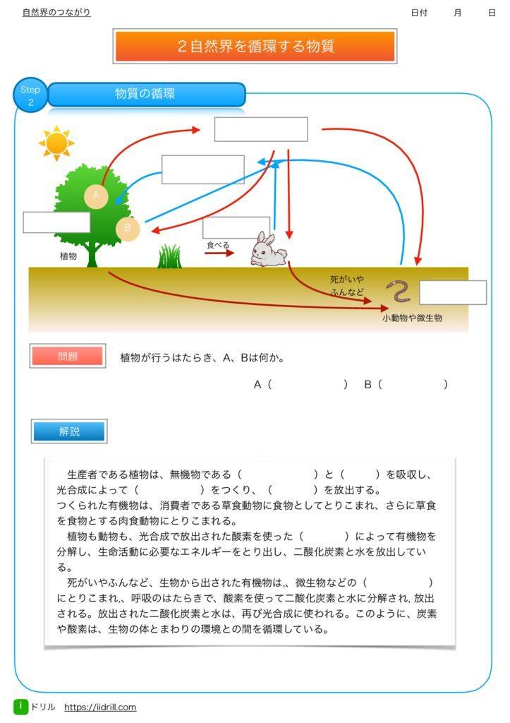 中3理科ワークシートm-36のサムネイル