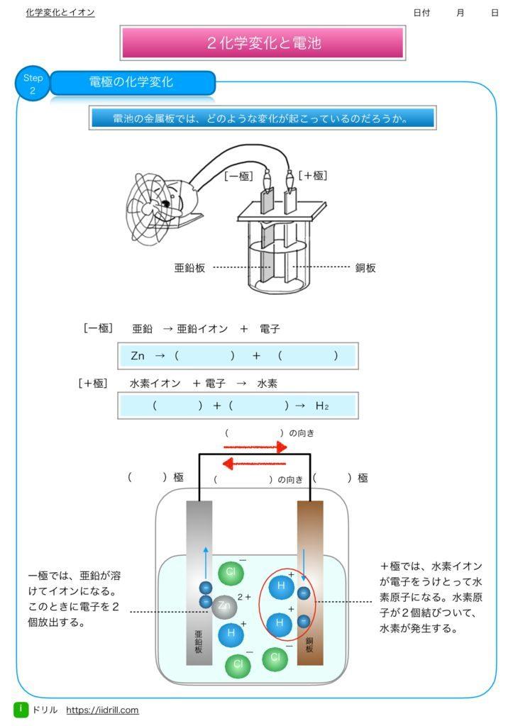 中3理科ワークシートm-44のサムネイル