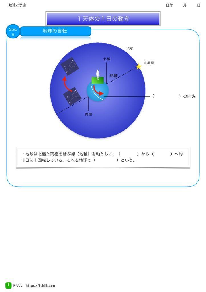 中3理科ワークシートm-55のサムネイル