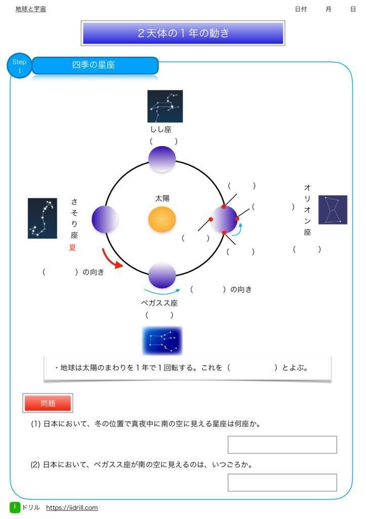 中3理科ワークシートm-56のサムネイル