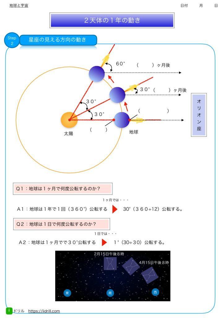中3理科ワークシートm-57のサムネイル