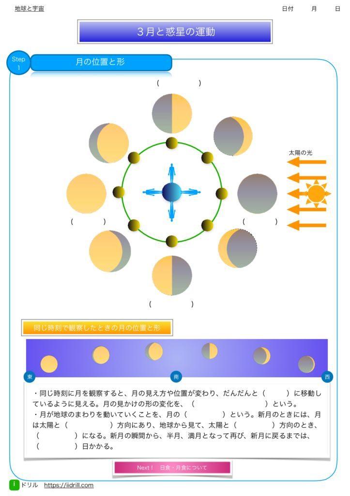 中3理科ワークシートm-63のサムネイル