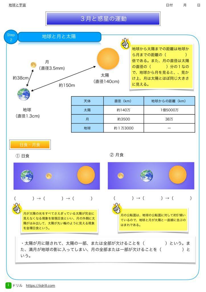 中3理科ワークシートm-64のサムネイル