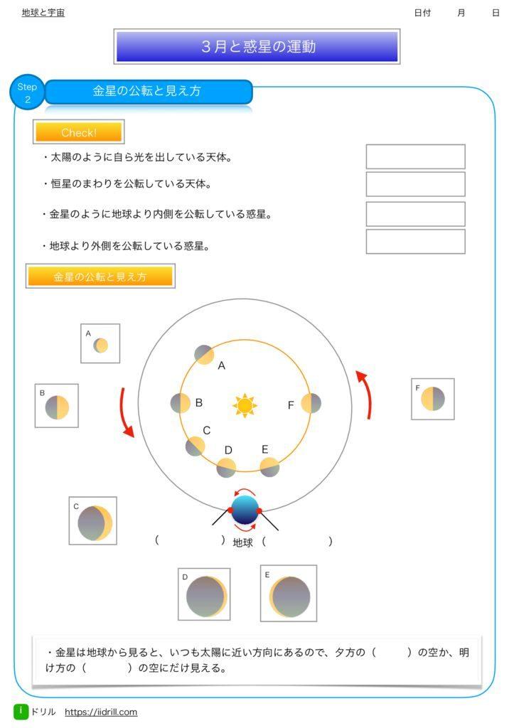 中3理科ワークシートm-65のサムネイル
