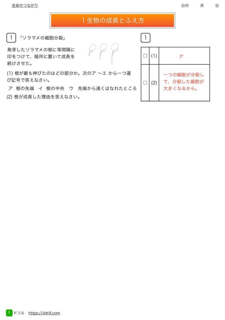 中3理科基本問題集k-15のサムネイル