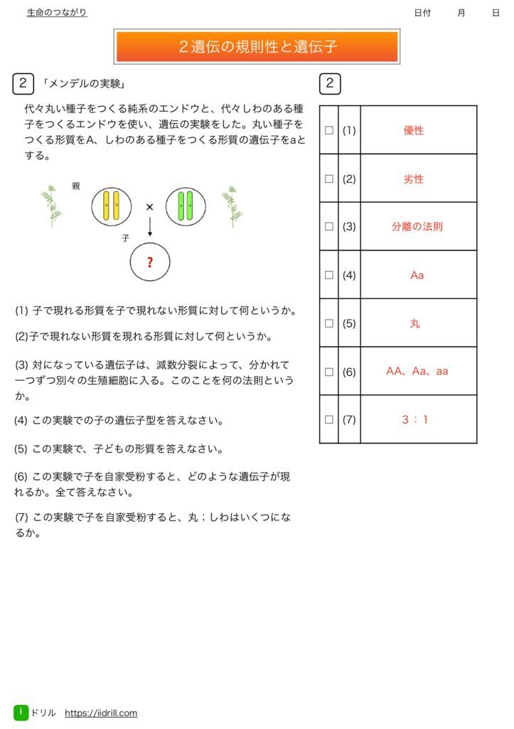 中3理科基本問題集k-22のサムネイル