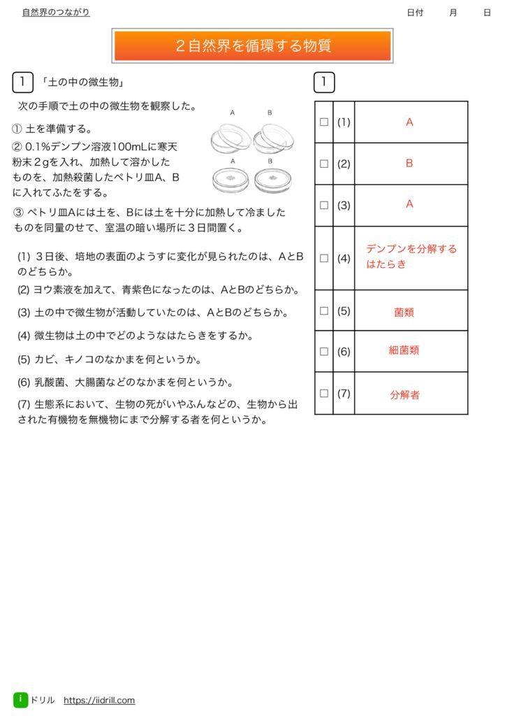 中3理科基本問題集k-26のサムネイル