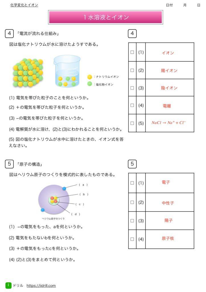 中3理科基本問題集k-31のサムネイル