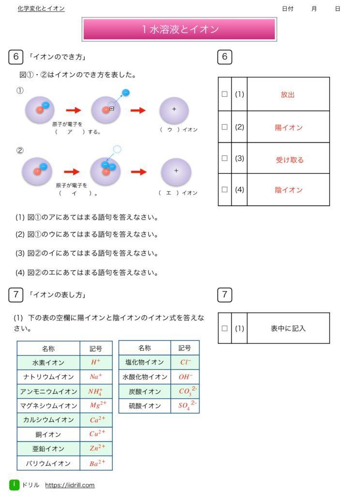 中3理科基本問題集k-32のサムネイル