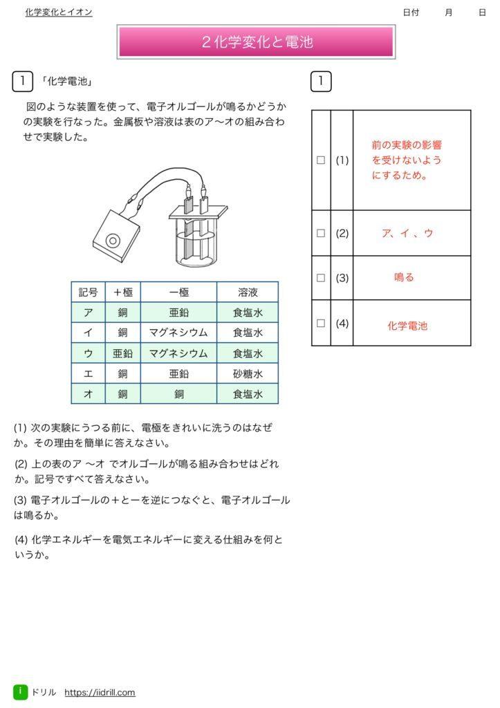 中3理科基本問題集k-33のサムネイル