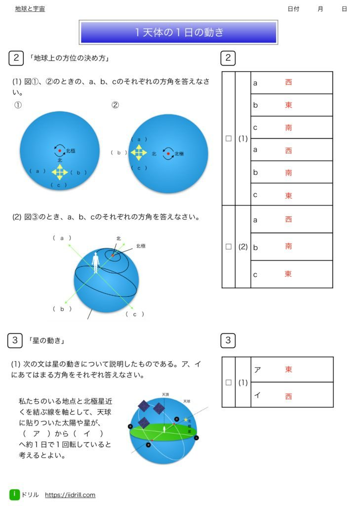 中3理科基本問題集k-40のサムネイル