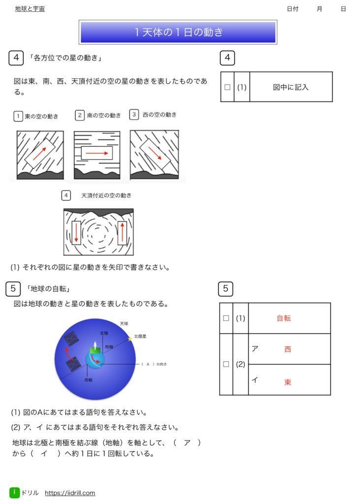 中3理科基本問題集k-41のサムネイル