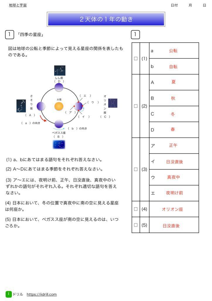 中3理科基本問題集k-42のサムネイル