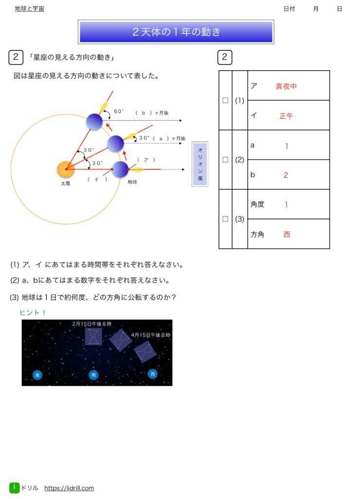 中3理科基本問題集k-43のサムネイル