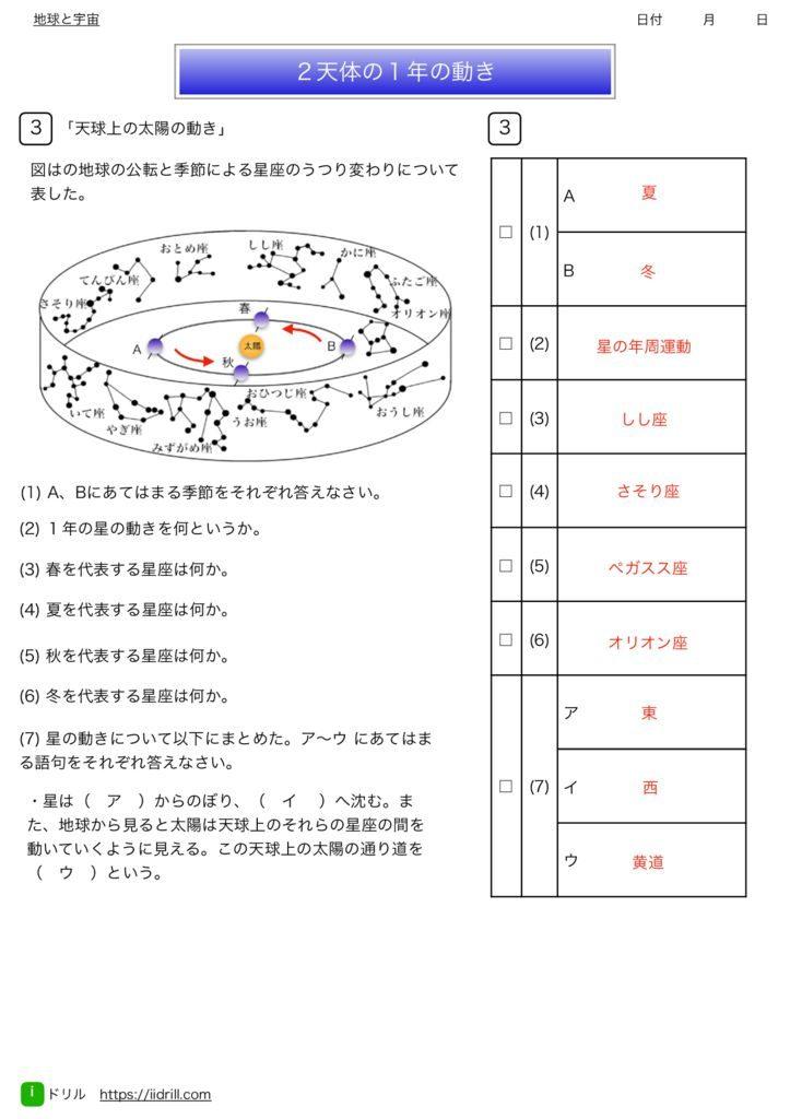 中3理科基本問題集k-44のサムネイル
