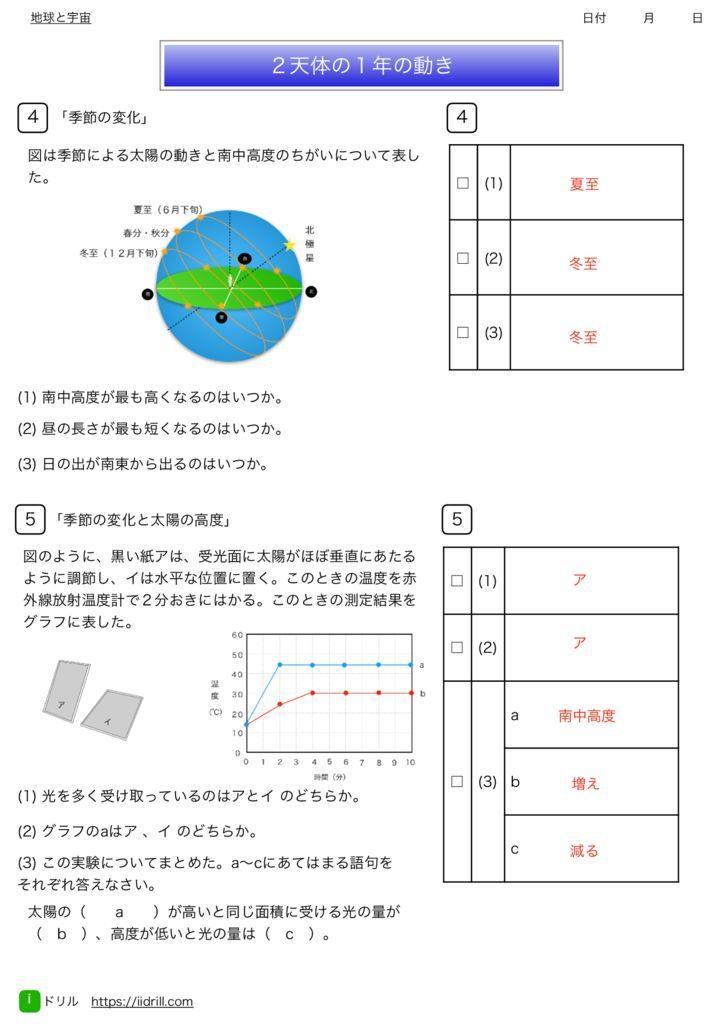 中3理科基本問題集k-45のサムネイル