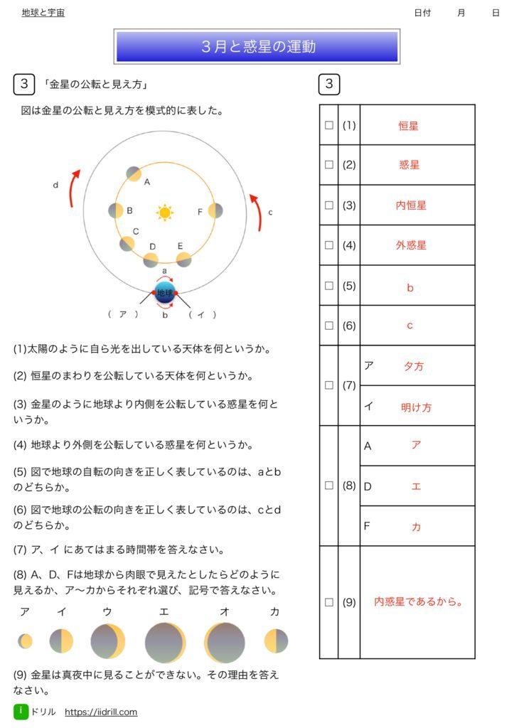 中3理科基本問題集k-49のサムネイル