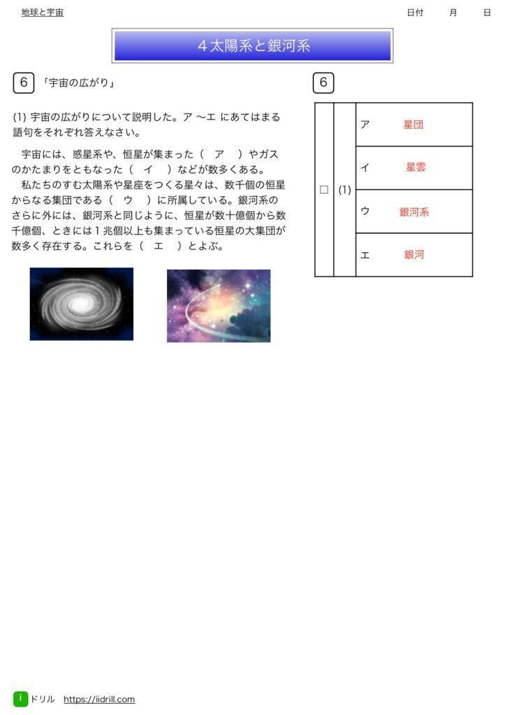 中3理科基本問題集k-53のサムネイル