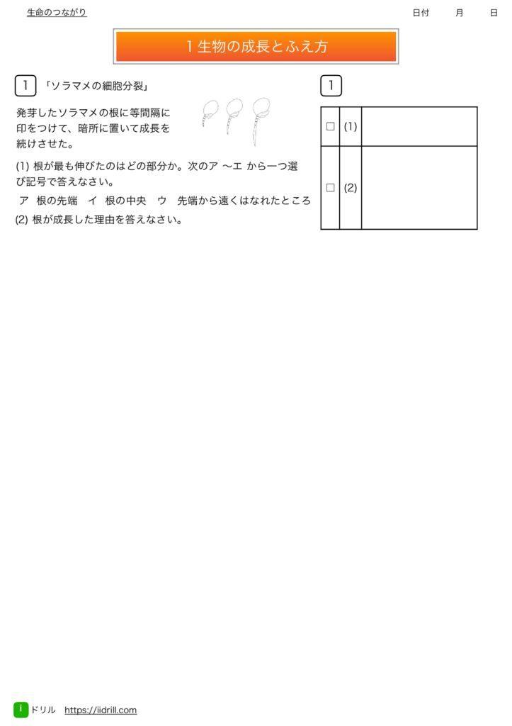中3理科基本問題集m-15のサムネイル