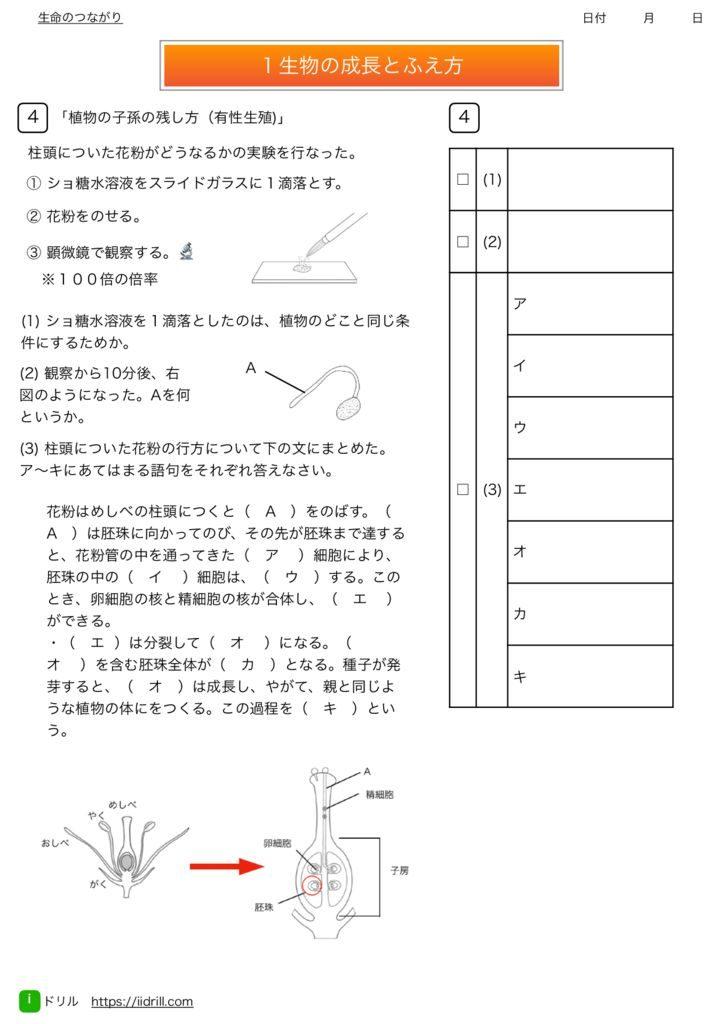 中3理科基本問題集m-18のサムネイル