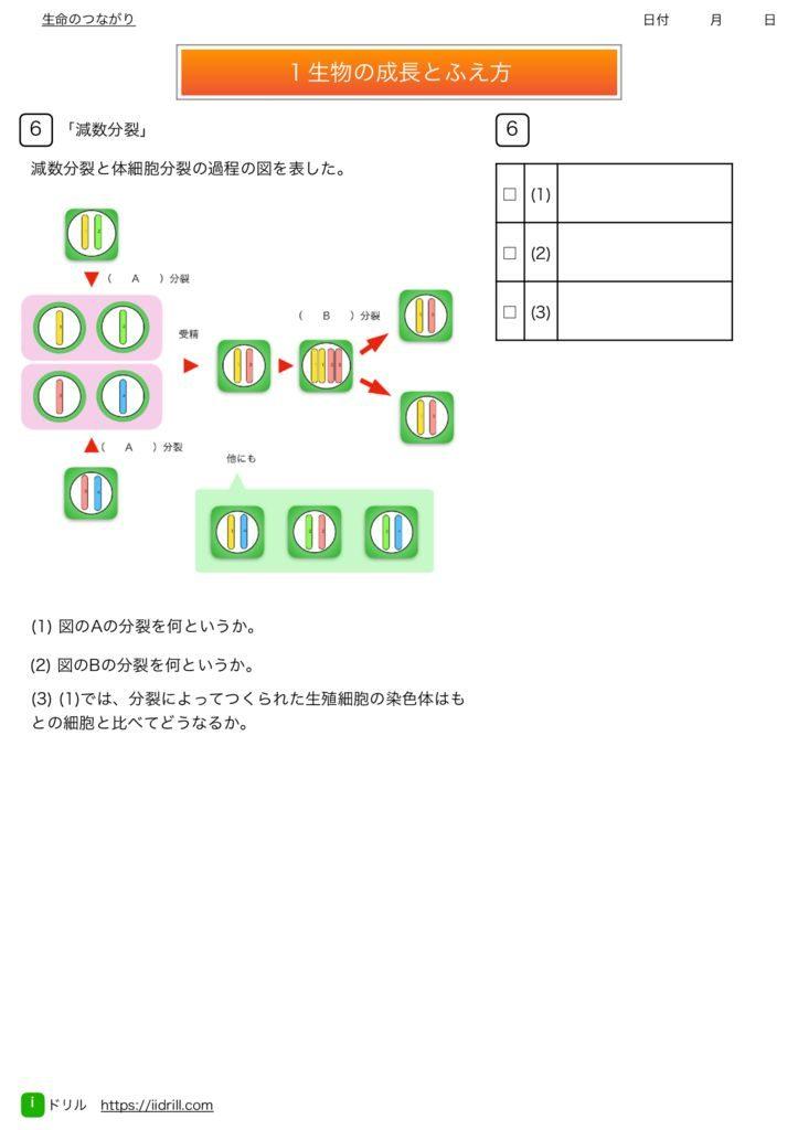 中3理科基本問題集m-20のサムネイル