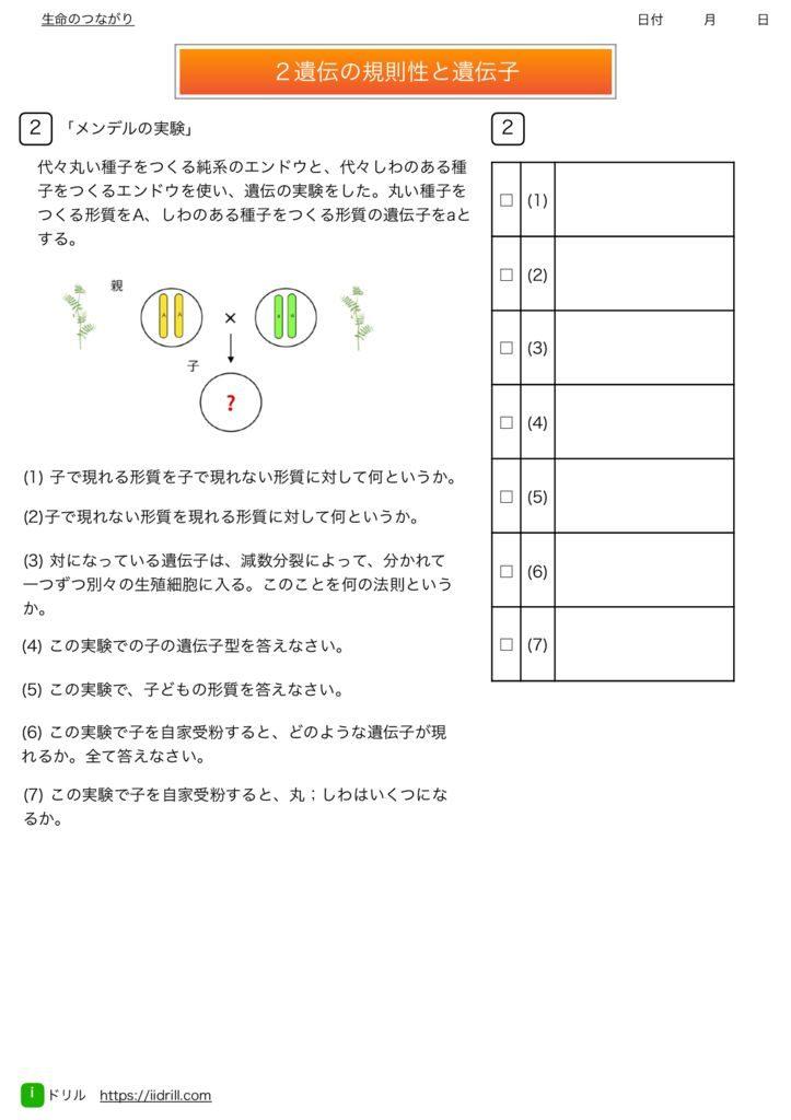 中3理科基本問題集m-22のサムネイル