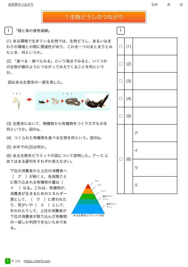 中3理科基本問題集m-24-27のサムネイル