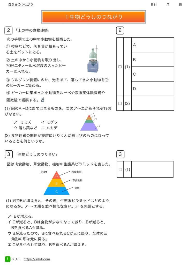中3理科基本問題集m-25のサムネイル