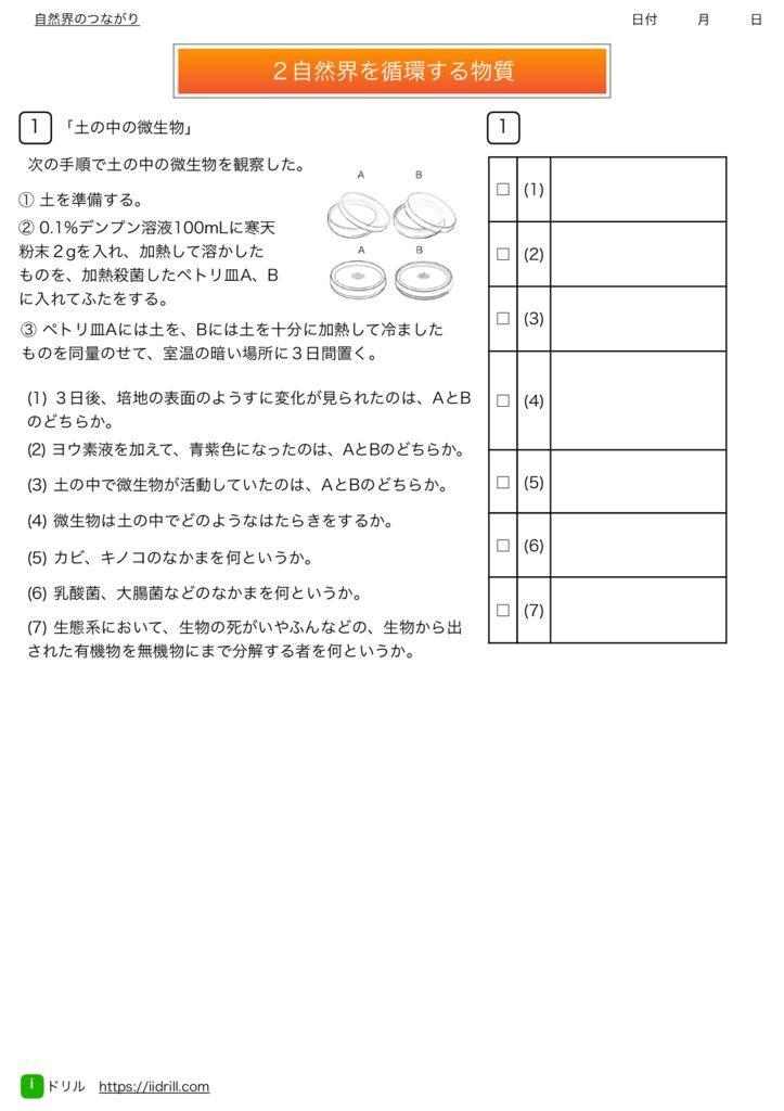 中3理科基本問題集m-26のサムネイル