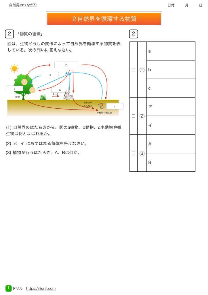 中3理科基本問題集m-27のサムネイル