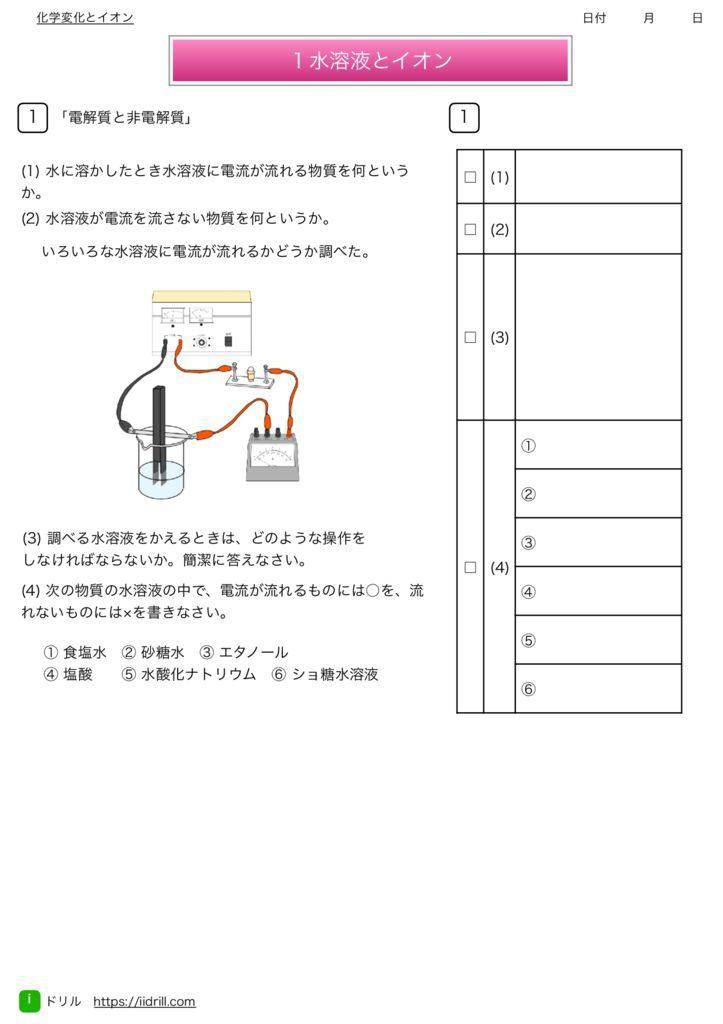 中3理科基本問題集m-28-38のサムネイル