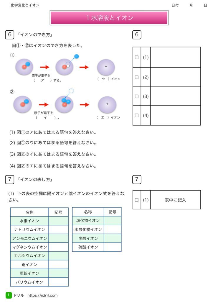 中3理科基本問題集m-32のサムネイル