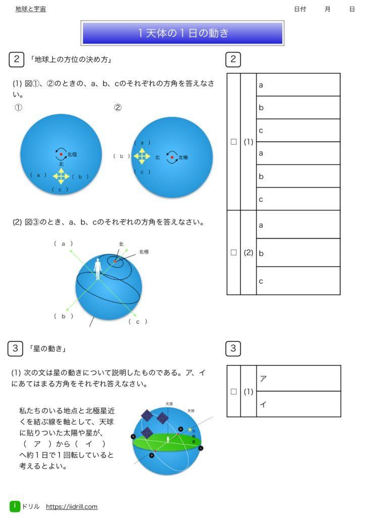中3理科基本問題集m-40のサムネイル