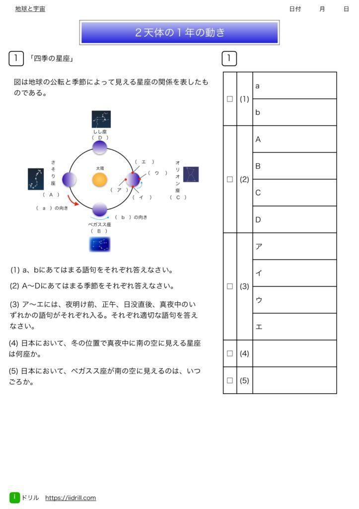 中3理科基本問題集m-42のサムネイル