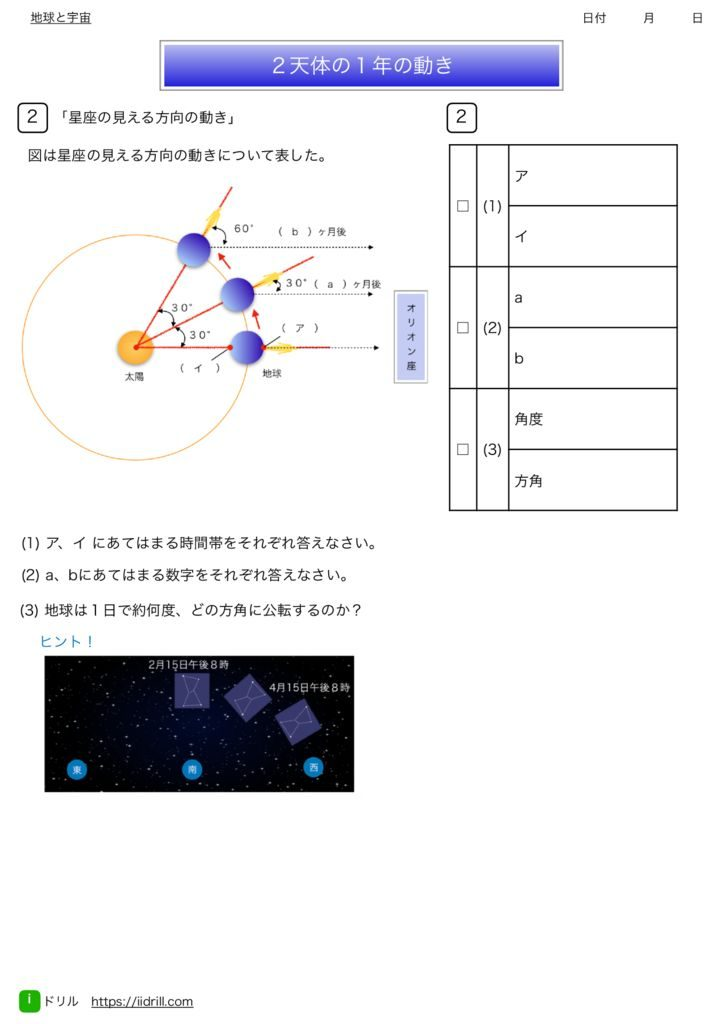 中3理科基本問題集m-43のサムネイル