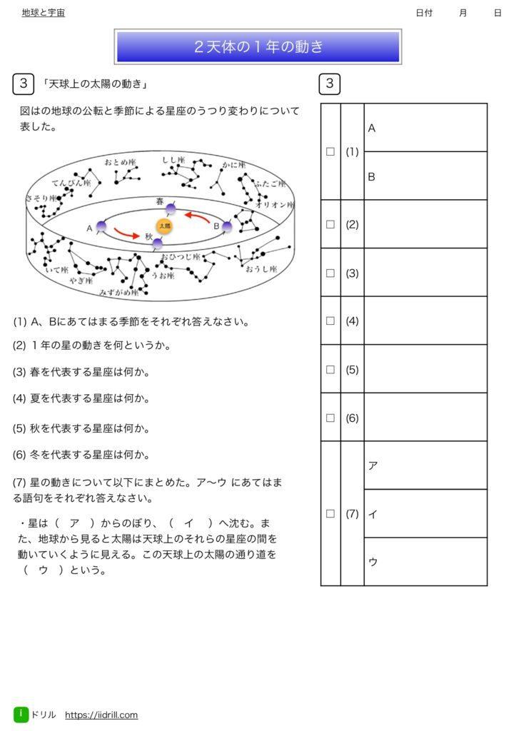 中3理科基本問題集m-44のサムネイル