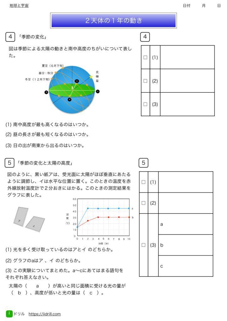 中3理科基本問題集m-45のサムネイル
