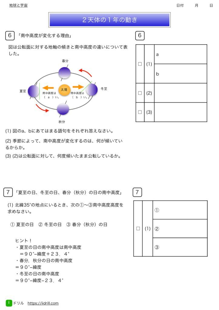 中3理科基本問題集m-46のサムネイル